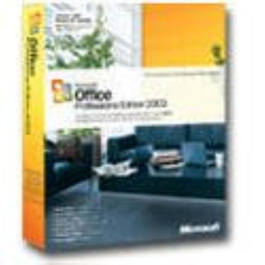 スキームヒューズ屈辱する【旧商品/サポート終了】Microsoft Office Professional Edition 2003