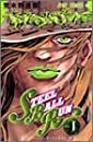 スティール・ボール・ラン  1  ジャンプコミックス