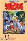 うる星やつらDVD vol.13