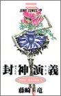 封神演義 22 (ジャンプコミックス)