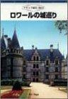 フランス紀行(2) ロワールの城巡り [DVD]