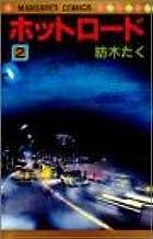ホットロード (2) (マーガレットコミックス)