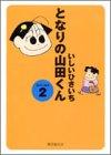 となりの山田くん (2)