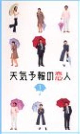 Amazon.co.jp: 天気予報の恋人(...