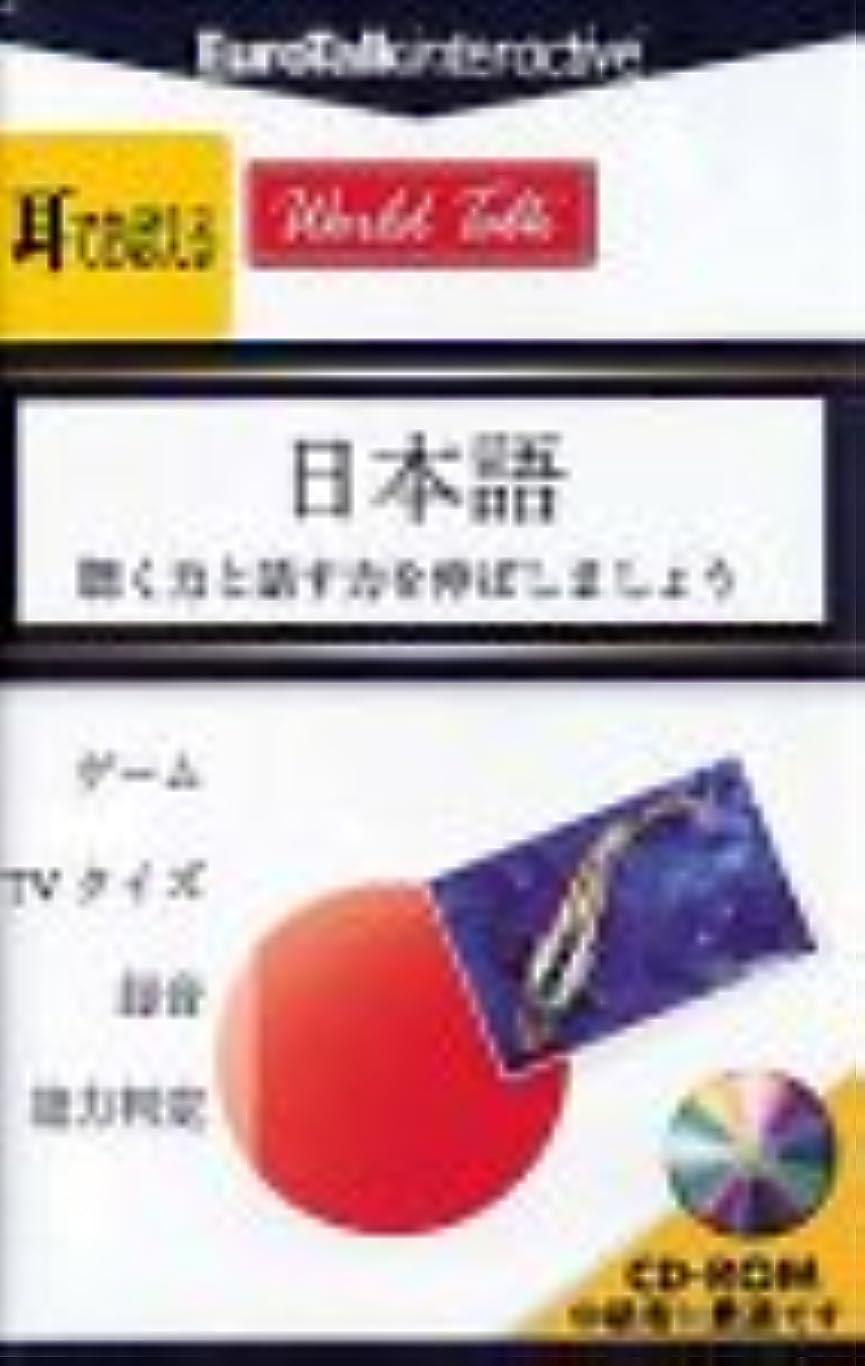 二次配送予測Wolrd Talk 22 耳でおぼえる日本語