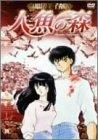 高橋留美子劇場 人魚の森4 [DVD]の画像