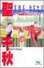聖千秋 THE BEST ―「夜の宇宙船」から「7/7」まで― (クイーンズコミックス)