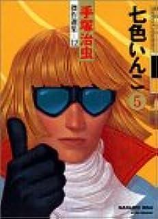 手塚治虫傑作選集 (12) 七色いんこ 5