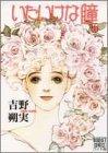 いたいけな瞳 1 (ぶーけコミックスワイド版)