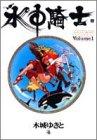 水中騎士(アクアナイト)―Leviathan saga (Volume 1) (YOUNG JUMP愛蔵版)