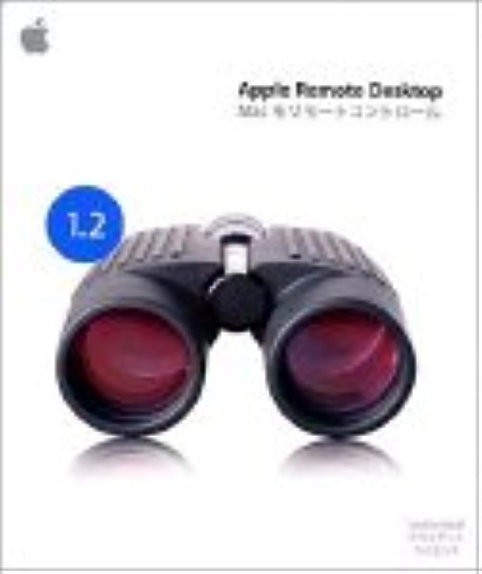 崩壊メンタル朝食を食べるApple Remote Desktop 1.2 Unlimitedクライアントライセンス