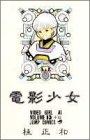 電影少女 13 (ジャンプコミックス)