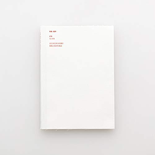 広告 Vol.414 特集:著作(オリジナル版) ※公式による販売は終了しました