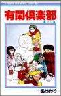 有閑倶楽部 13 (りぼんマスコットコミックス)