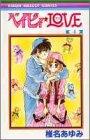 ベイビィ★LOVE (4) (りぼんマスコットコミックス (1037))