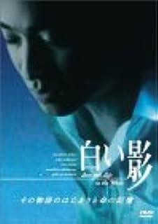 白い影 その物語のはじまりと命の記憶 [DVD]