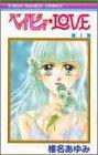 ベイビィ★LOVE (1) (りぼんマスコットコミックス (851))