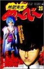 地獄先生ぬーべー 20 (ジャンプコミックス)