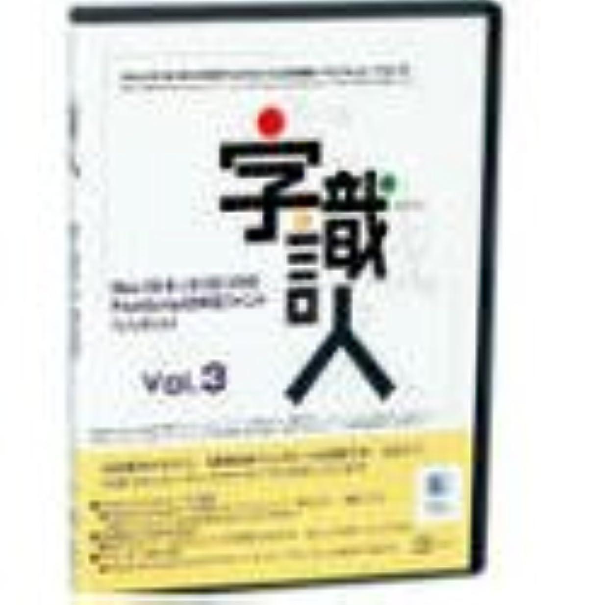 災害接尾辞画家字識人 Mac OS 9/OS X対応PostScript日本語ATMフォント Vol.3 1書体選択版