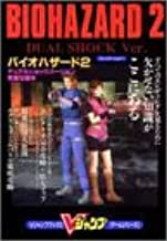 Resident Evil 2 Dual Shock version - Ultimate Strategy (V Jump books - game series) (1998) ISBN: 4087790010 [Japanese Import]