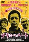 チキン・ハート[DVD]