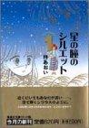 星の瞳のシルエット 1 (集英社文庫(コミック版))