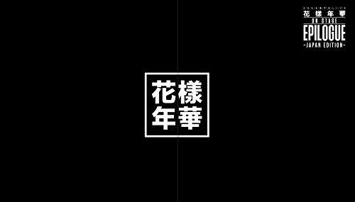2016 BTS Live: Japan Edition