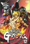 機動武闘伝Gガンダム 12[DVD]