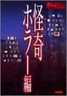 恐怖&ホラーシリーズ 怪奇ホラー編 (ホーム社漫画文庫)