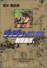 ジョジョの奇妙な冒険 4 Part2 戦闘潮流 1 (集英社文庫(コミック版))