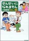 せんせいになれません 2 (バンブー・コミックス)