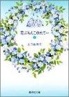 花ぶらんこゆれて… 1 (集英社文庫(コミック版))