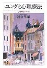 ユングと心理療法―心理療法の本〈上〉 (講談社プラスアルファ文庫)の詳細を見る