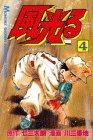 風光る (4) (月刊マガジンコミックス)