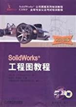 SolidWorks drawing tutorial 2010 edition with 1CD(Chinese Edition)