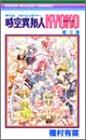 時空異邦人KYOKO 3 (りぼんマスコットコミックス)