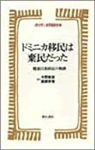 Dominika imin wa kimin datta: Sengo Nikkei imin no kiseki (Sekai jinken mondai sōsho) (Japanese Edition)