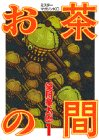 お茶の間 (1) (ミスターマガジンKC (07))