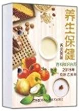 Encyclopedic knowledge Yi Wei Lunar calendar year 2015: health care tongue delicious(Chinese Edition)