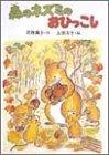 森のネズミのおひっこし (ポプラ社のなかよし童話―森のネズミシリーズ (15))