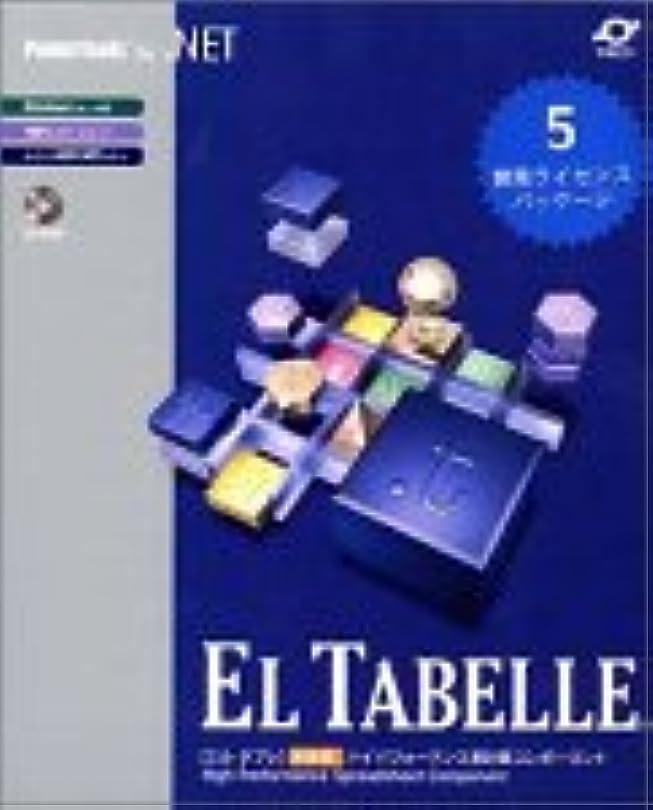 小学生成功日没El Tabelle for .NET 5開発ライセンス