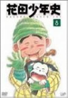 花田少年史(8) [DVD]