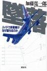 墜落―ハイテク旅客機がなぜ墜ちるのか