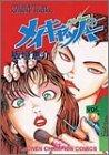 メイキャッパー 1 (少年チャンピオン・コミックス)