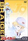 銀河旋風ブライガー Vol.3[DVD]