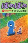 ぼのぼの (14) (Bamboo comics)