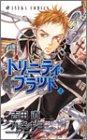 トリニティ・ブラッド 第2巻 (あすかコミックス (A-139-2))