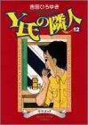 Y氏の隣人 (12) (ヤングジャンプ・コミックス)