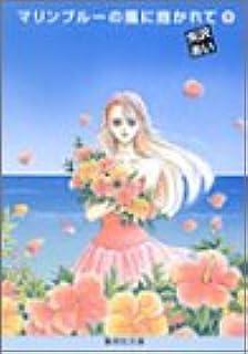 マリンブルーの風に抱かれて 3 (集英社文庫(コミック版))
