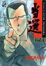 当選 Vol.4 (グランドチャンピオンコミックス)